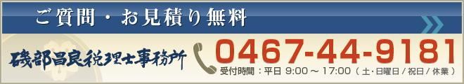 磯部昌良税理士事務所 ご質問・お見積り無料 電話番号:0467-44-9181 受付時間:平日9:00~17:00 土日祝休業