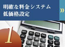 明確な料金システム・低価格設定