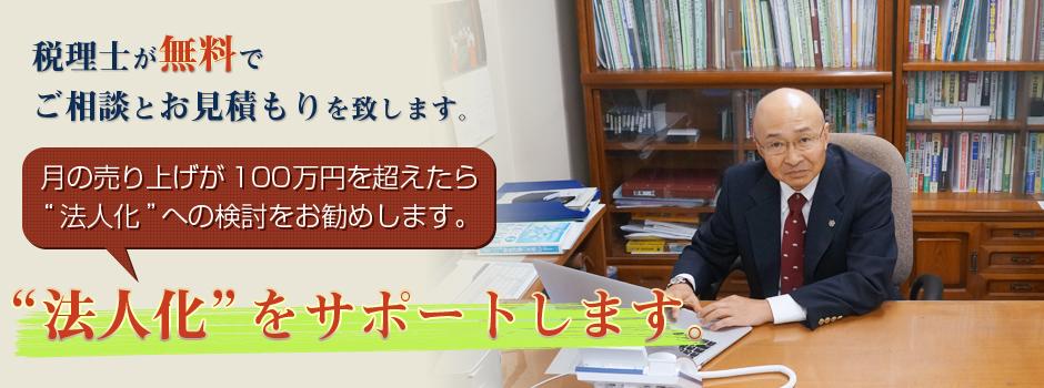 税理士が無料でご相談とお見積りを致します。月の売り上げが100万円を超えたら法人化への検討をお勧めします。