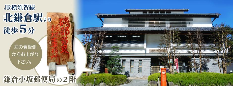 JR横須賀線『北鎌倉駅』より徒歩5分『鎌倉小坂郵便局』の2階